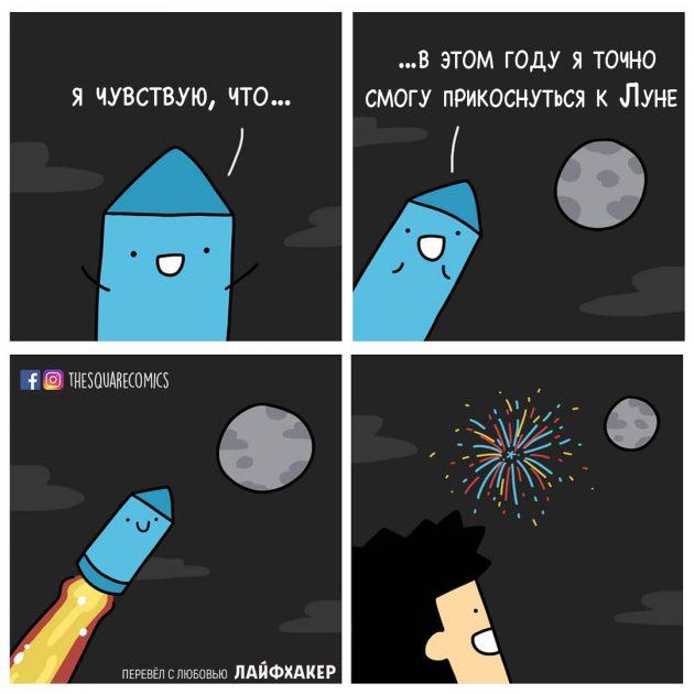 Комиксы с неожиданной концовкой: На Луну