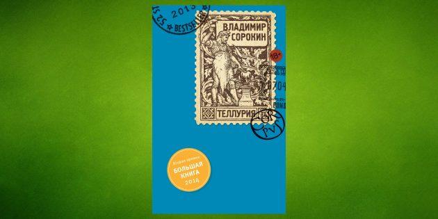 «Теллурия», Владимир Сорокин