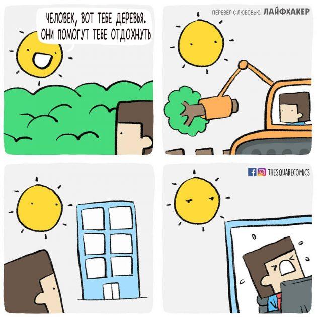 Комиксы с неожиданной концовкой: Деревья