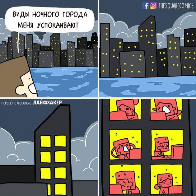Комиксы с неожиданной концовкой: Ночной город