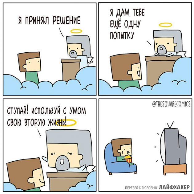 Комиксы с неожиданной концовкой: Вторая жизнь