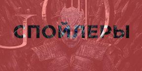 Нейросеть предсказала, кто умрёт в конце восьмого сезона «Игры престолов»