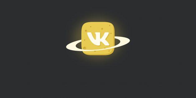 Во «ВКонтакте» для Android появилась тёмная тема