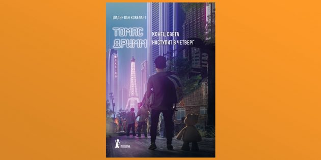 «Томас Дримм. Конец света наступит в четверг», Дидье ван Ковеларт