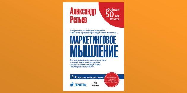 «Маркетинговое мышление», Александр Репьев