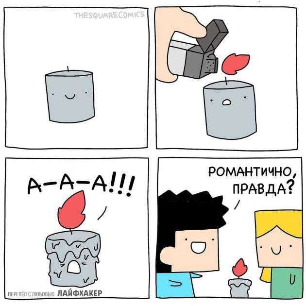 Комиксы с неожиданной концовкой: Романтика