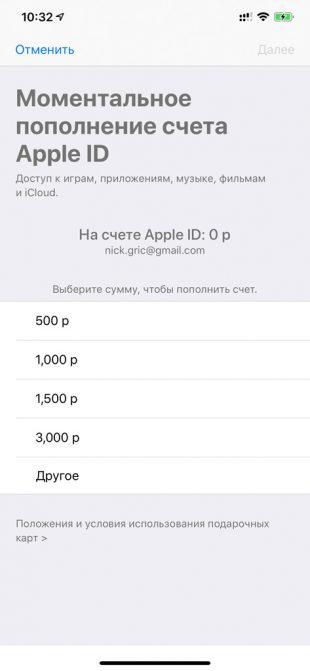 Добавить деньги в Apple ID