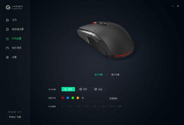 Игровая мышь Xiaomi Mi Gaming Mouse: программное обеспечение