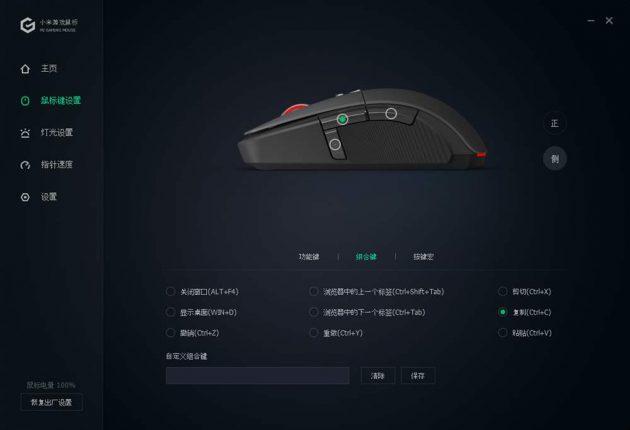 Игровая мышь Xiaomi Mi Gaming Mouse: отдельная вкладка посвящена настройке кнопок мышки