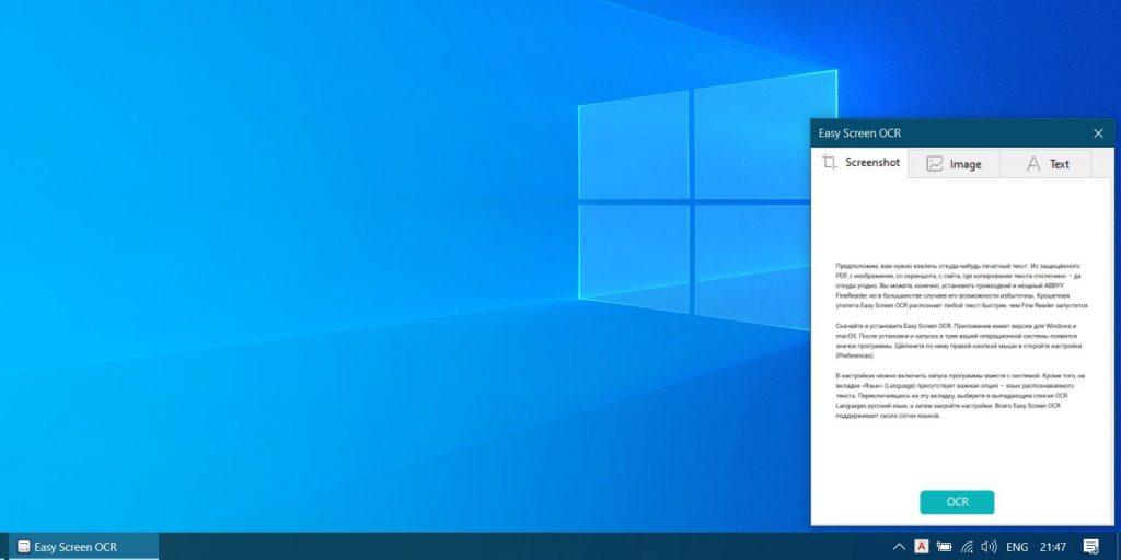 Easy Screen OCR для Windows и macOS распознает текст с картинок или прямо с экрана