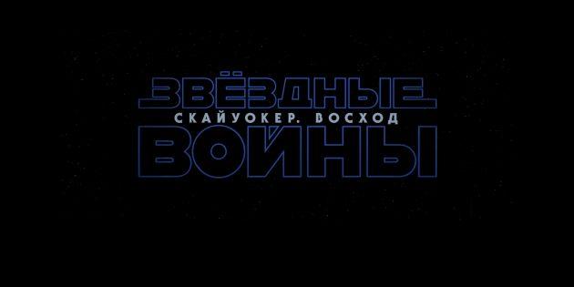 Как фанаты отреагировали на название 9‑го эпизода «Звёздных войн» в России