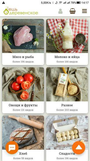 Фермерские продукты: ассортимент «Ешь Деревенское» распределён по разделам