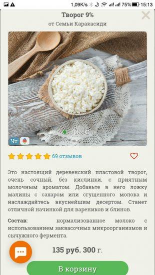 Фермерские продукты: у каждого товара есть карточка с описанием