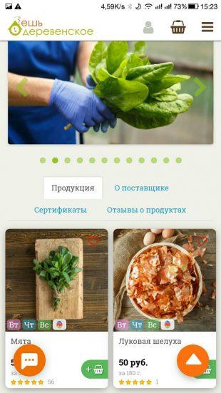Фермерские продукты: все товары сертифицированы и имеют документы, подтверждающие качество