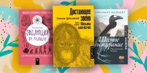 15 классных книг об эволюции