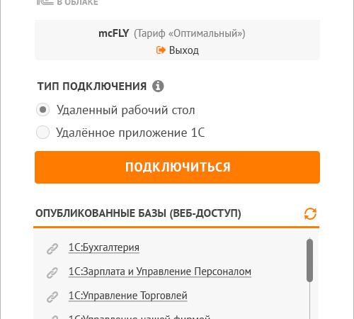 Обзор «1С онлайн» от Scloud — сервиса, где ведётся больше 60 тысяч бухгалтерских баз