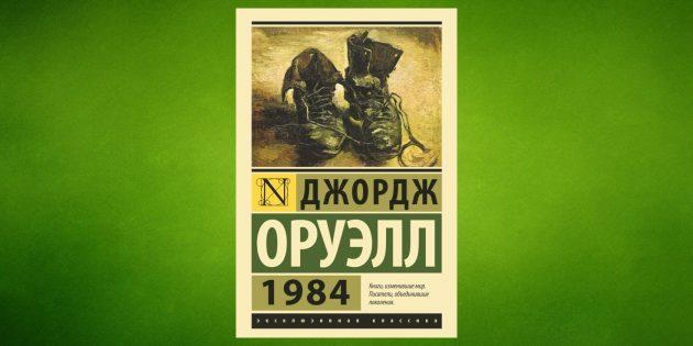 «1984», Джордж Оруэлл