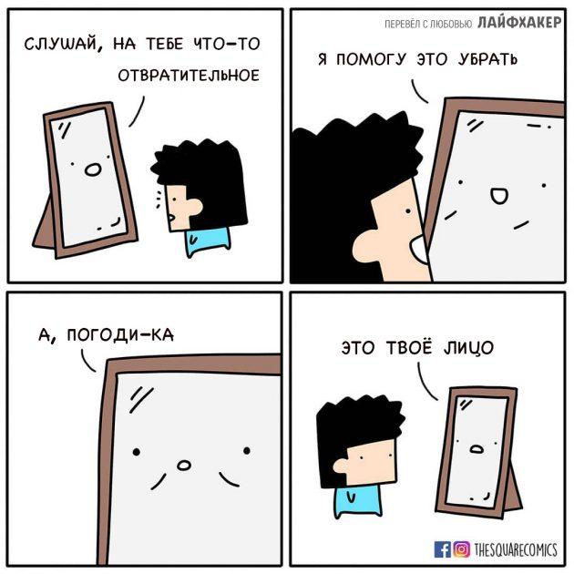 Комиксы с неожиданной концовкой: Лицо
