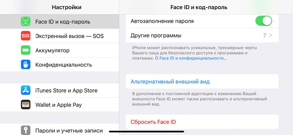 Добавить второе лицо для Face ID