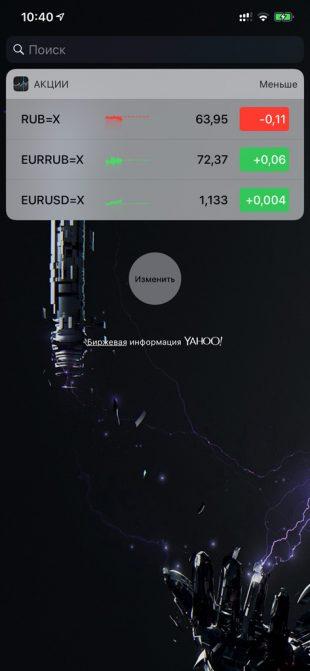 В поисковой строке введите RUB=X для курса покупки долларов за рубли, EURRUB=X — евро за рубли, EURUSD — евро за доллары