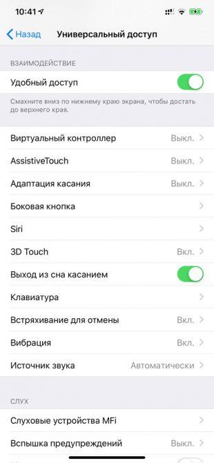 Опустить интерфейс на iPhone без кнопки Home