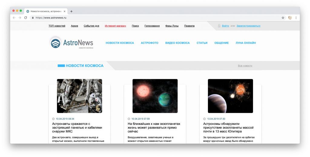 AstroNews