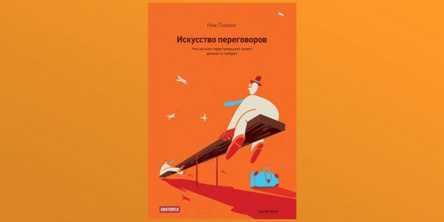 «Искусство переговоров», Ник Пилинг