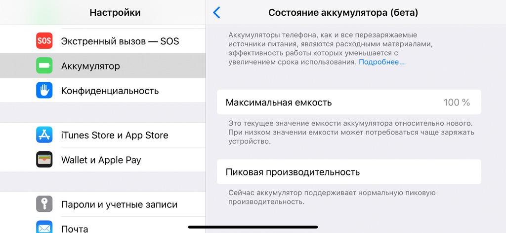 Проверить состояние аккумулятора iPhone