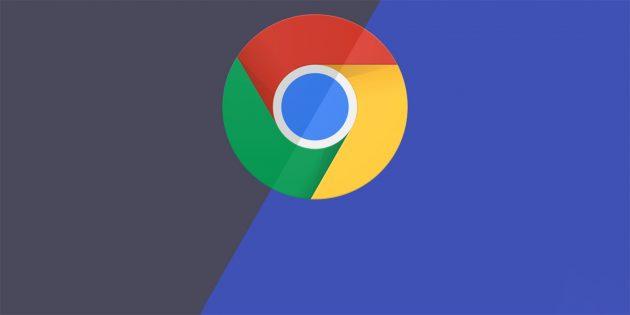 В Chrome для Windows 10 появилась тёмная тема. Как её включить