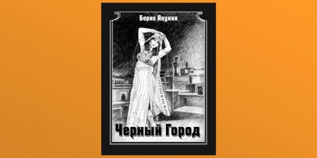 «Чёрный город», Борис Акунин