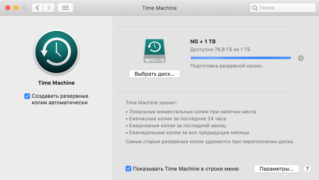 Создание резервных копий Time Machine