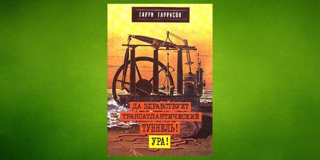 «Да здравствует Трансатлантический туннель! Ура!», Гарри Гаррисон