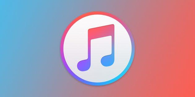 Apple может разделить iTunes на несколько отдельных приложений