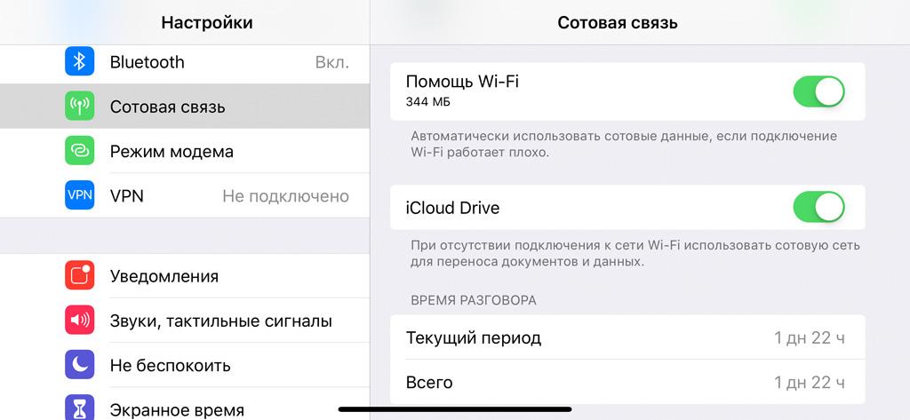 Усилить Wi-Fi сотовыми данными