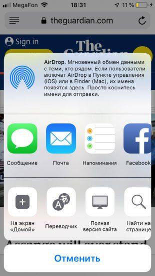 стандартные функции: «Яндекс.Переводчик»