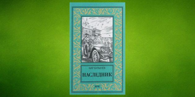 Серия «Река Хронос», Кир Булычёв