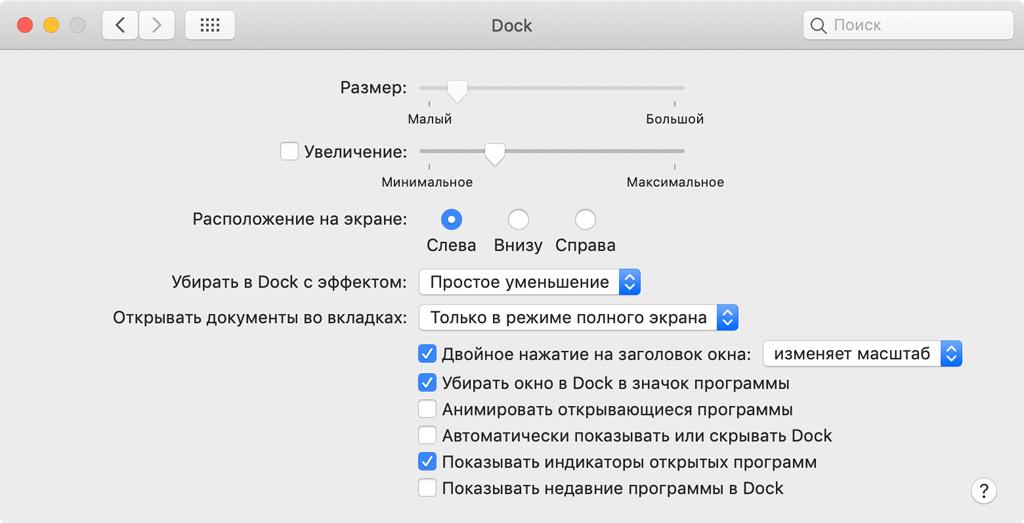 Анимированные эффекты Dock