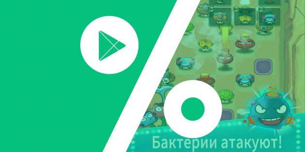 Бесплатные приложения и скидки в Google Play 30 апреля