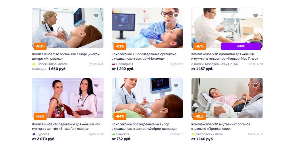 Медицинское обследование: комплексное УЗИ организма