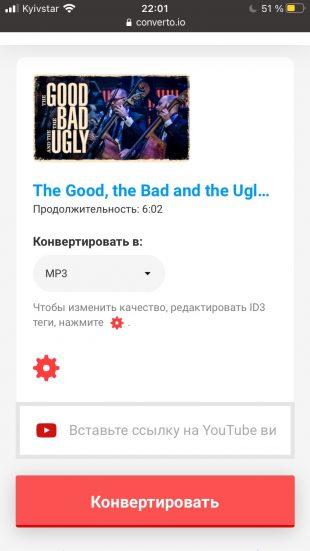 Как скачать музыку с YouTube с помощью Safari для iOS