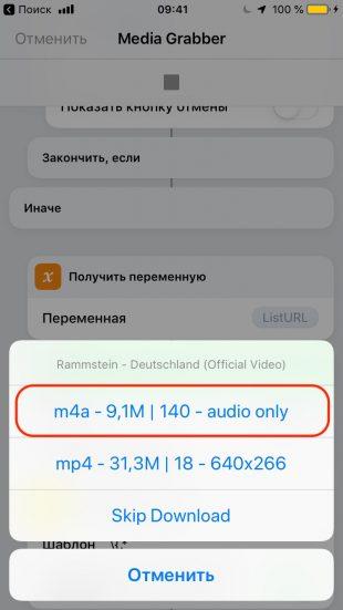 Как скачать музыку с YouTube с помощью приложения для iOS: Укажите формат m4a
