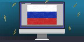 Как будет работать автономный Рунет и чем это грозит пользователям