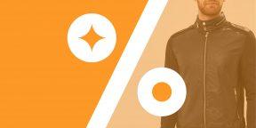 Лучшие скидки и акции на AliExpress и в других онлайн-магазинах 2 апреля