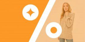 Лучшие скидки и акции на AliExpress и в других онлайн-магазинах 3 апреля