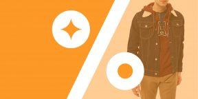 Лучшие скидки и акции на AliExpress и в других онлайн-магазинах 4 апреля