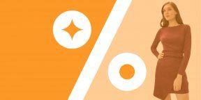 Лучшие скидки и акции на AliExpress и в других онлайн-магазинах 16 апреля