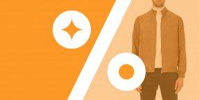 Лучшие скидки и акции на AliExpress и в других онлайн-магазинах 29 апреля