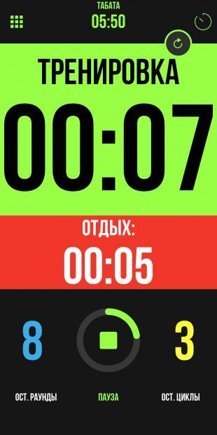 В Timer Plus есть табата-таймер, таймер раундов для кроссфита и секундомер для бегунов