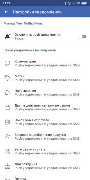 зависимость от телефона: Отключите уведомления в Facebook