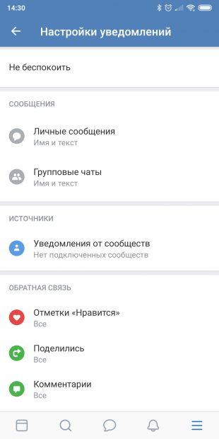 Зависимость от телефона: Отключите уведомления «ВКонтакте»